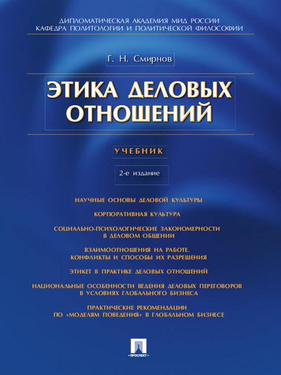 Геннадий Николаевич Смирнов Этика деловых отношений. 2-е издание. Учебник