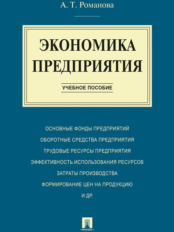Алина Терентьевна Романова Экономика предприятия. Учебное пособие