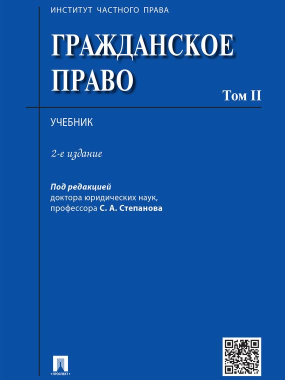 Коллектив авторов Гражданское право. Том 2. 2-е издание. Учебник