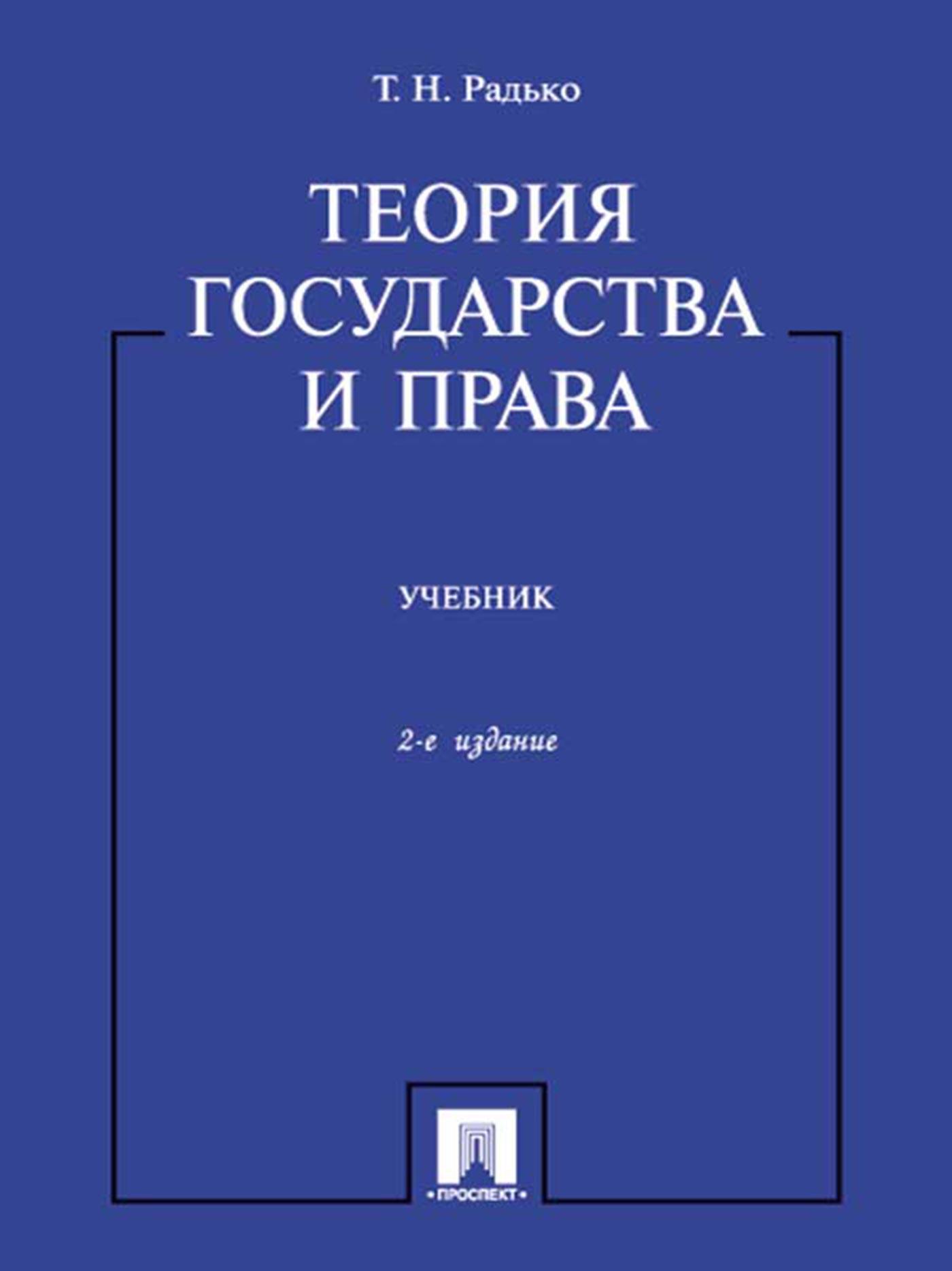 Тимофей Николаевич Радько Теория государства и права цена 2017