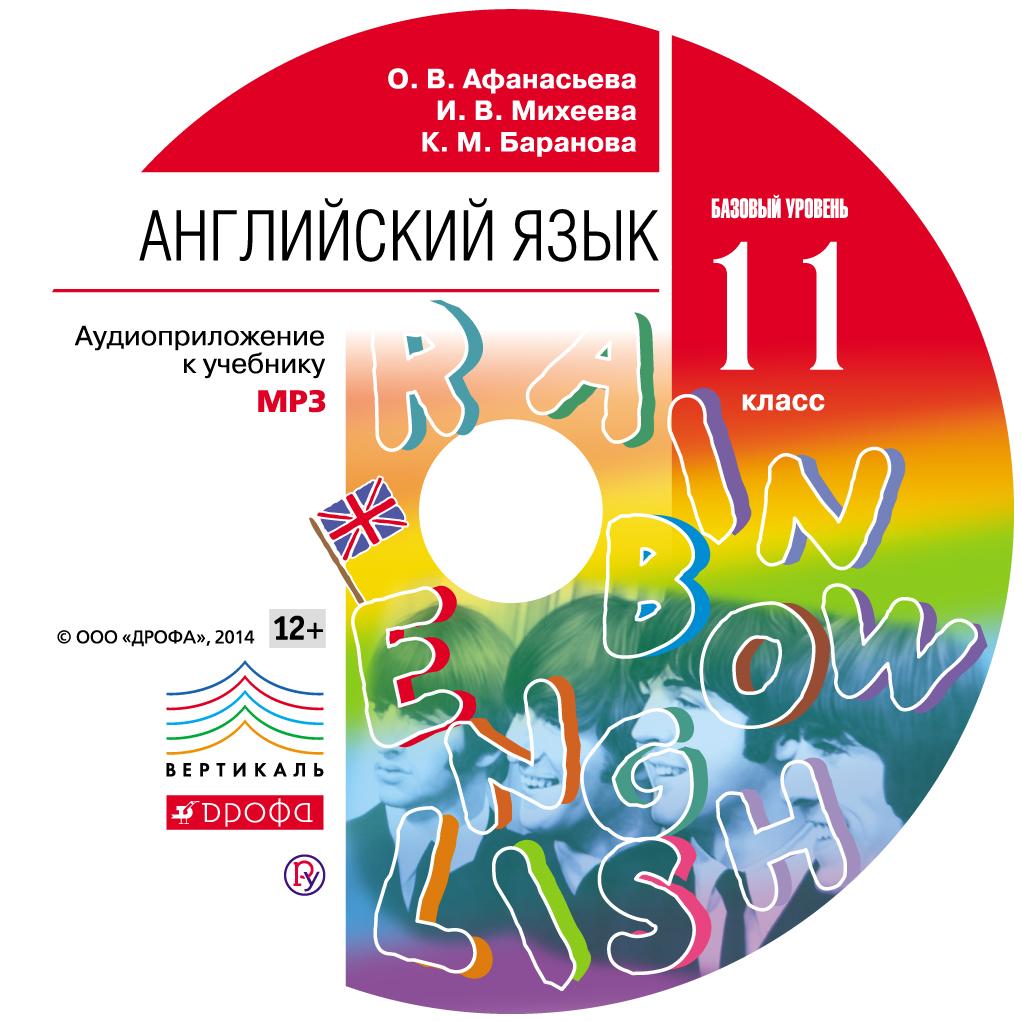 И. В. Михеева Английский язык. 11 класс. Аудиоприложение к учебнику цены онлайн