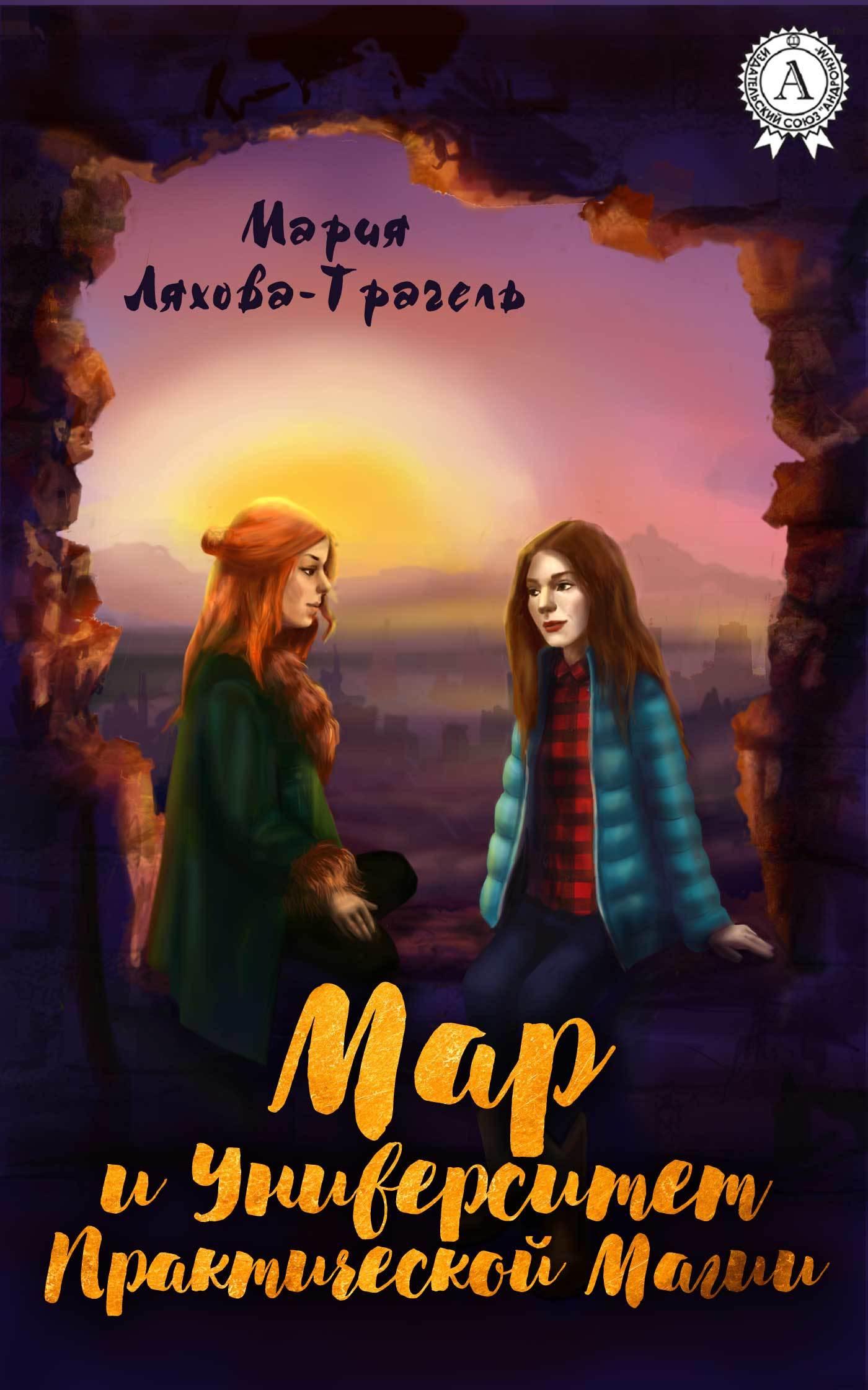 Мария Ляхова-Трагель Мар и Университет практической магии саша мар интересно и
