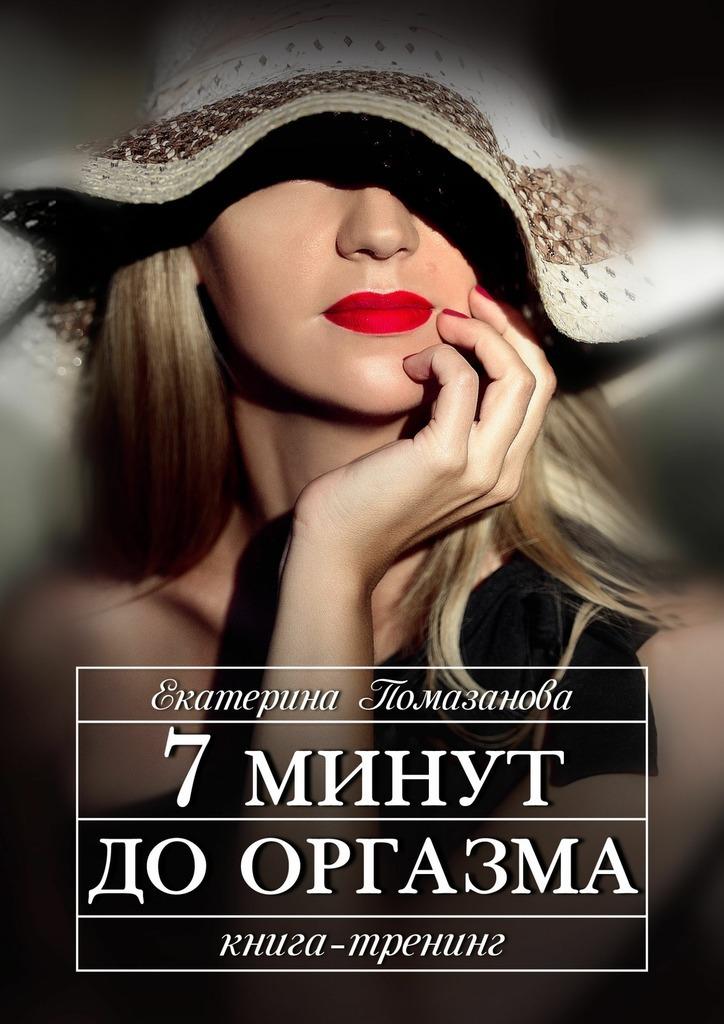 цена на Екатерина Помазанова 7 минут до оргазма. Книга-тренинг