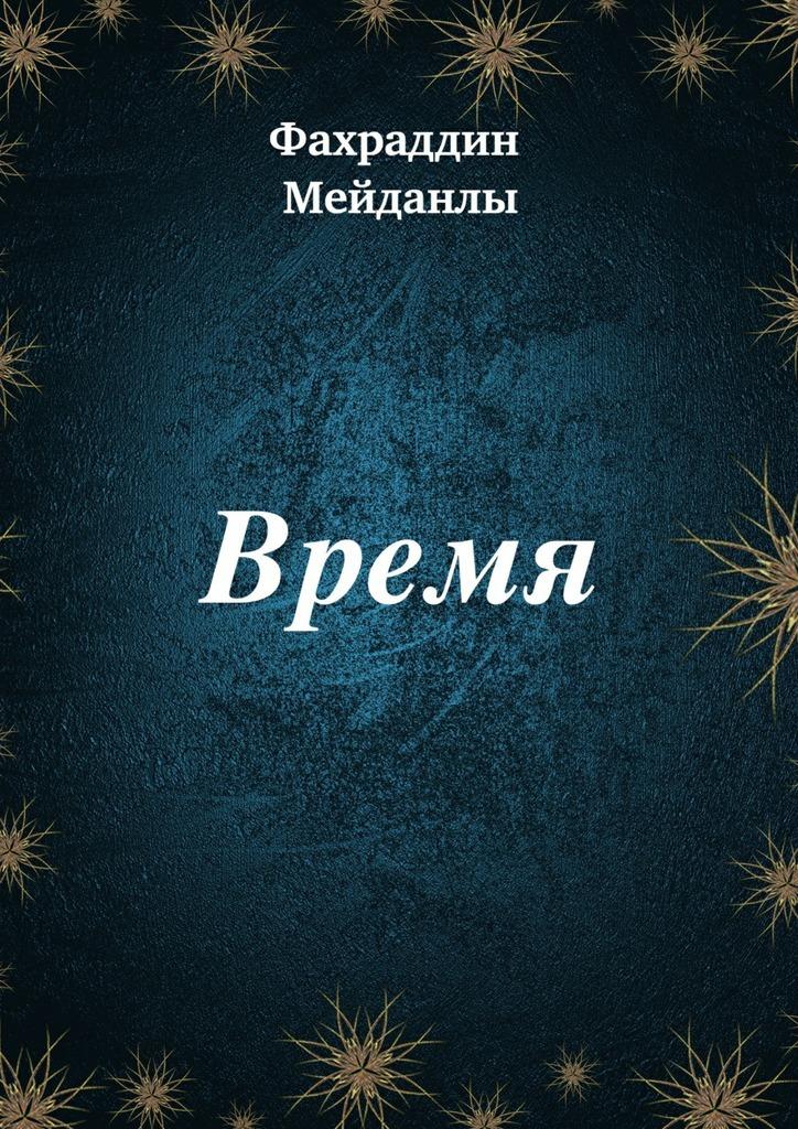 Фахраддин Мейданлы Время соня капилевич чернильный джаз сборник стихотворений