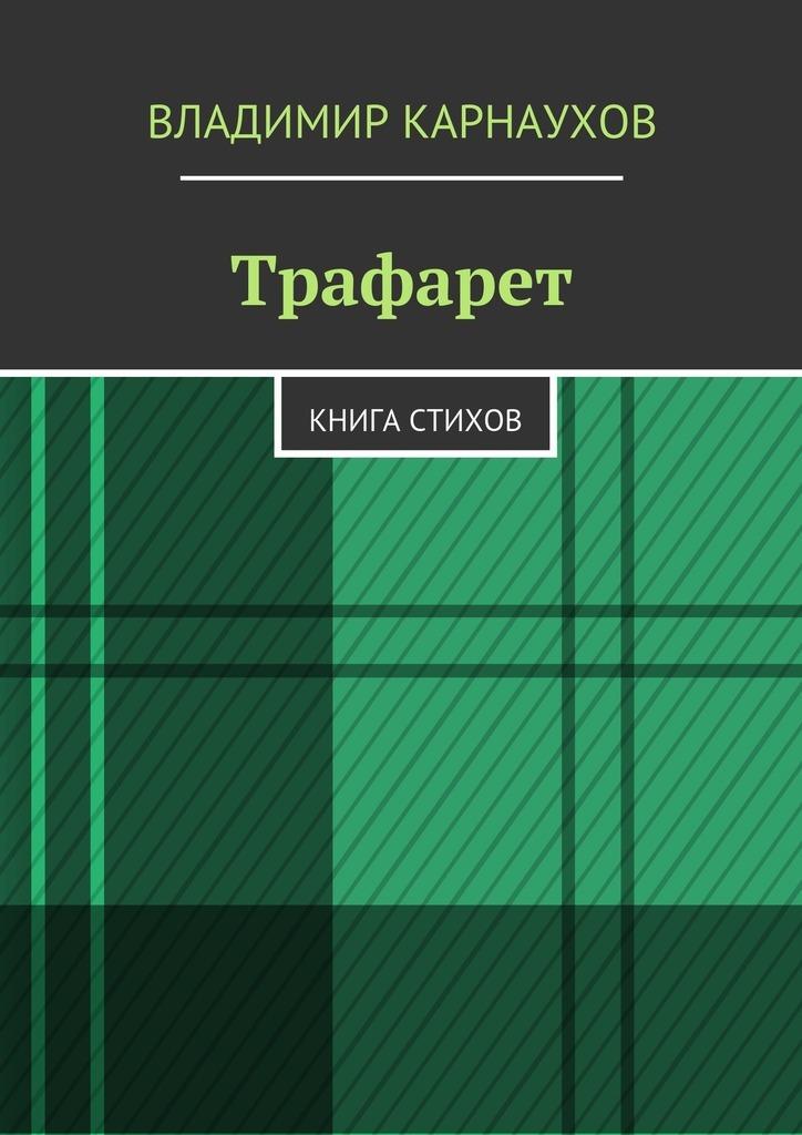 все цены на Владимир Александрович Карнаухов Трафарет. Книга стихов онлайн