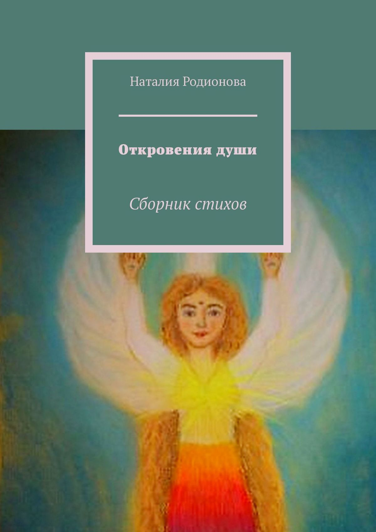 Натали Землянка Откровениядуши. Сборник стихов