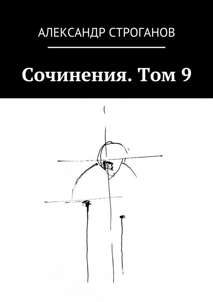 Александр Строганов Сочинения. Том 9 александр строганов монетизация и