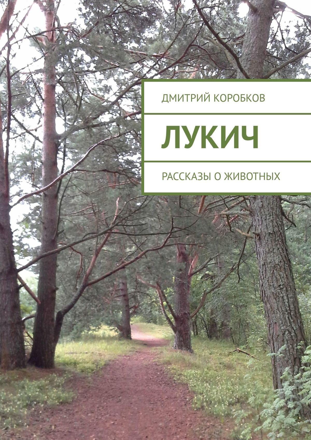 Дмитрий Коробков Рассказы оживотных