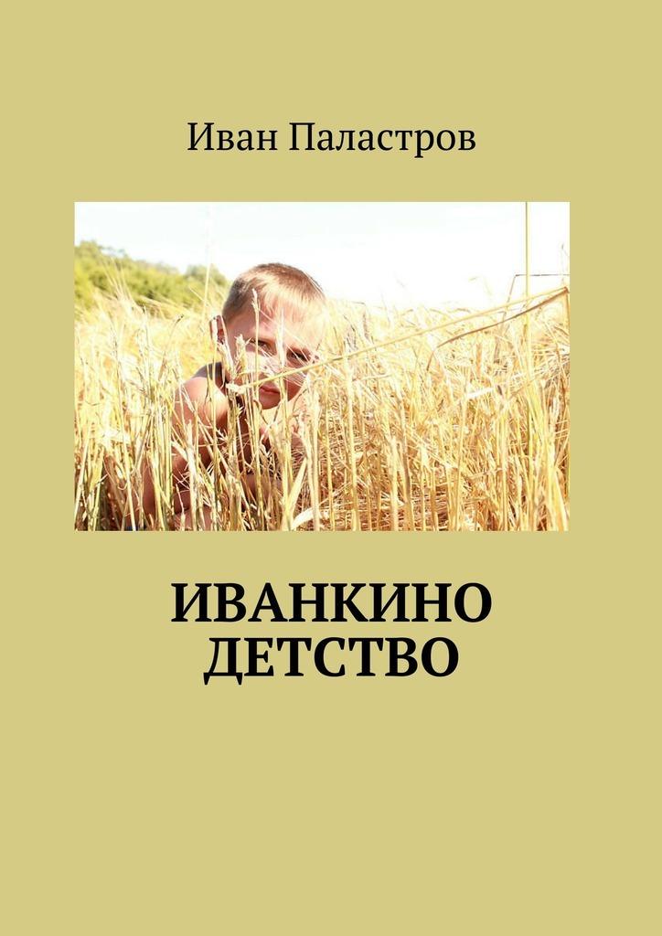 Иван Паластров Иванкино детство детство лидера