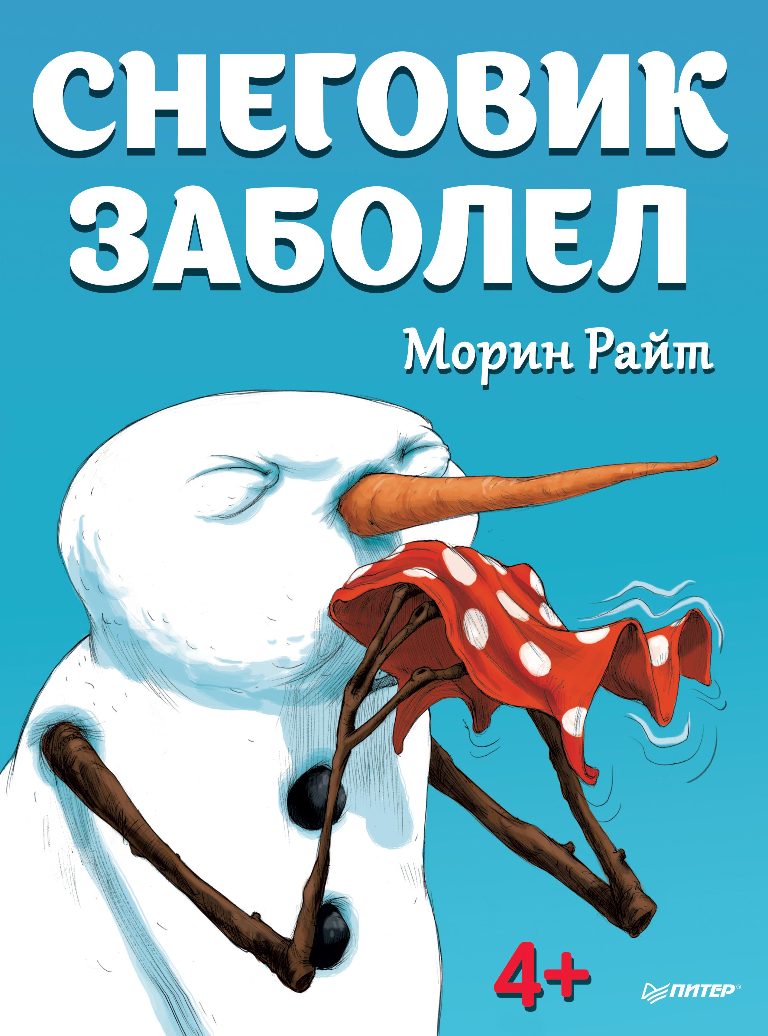 лучшая цена Морин Райт Снеговик заболел