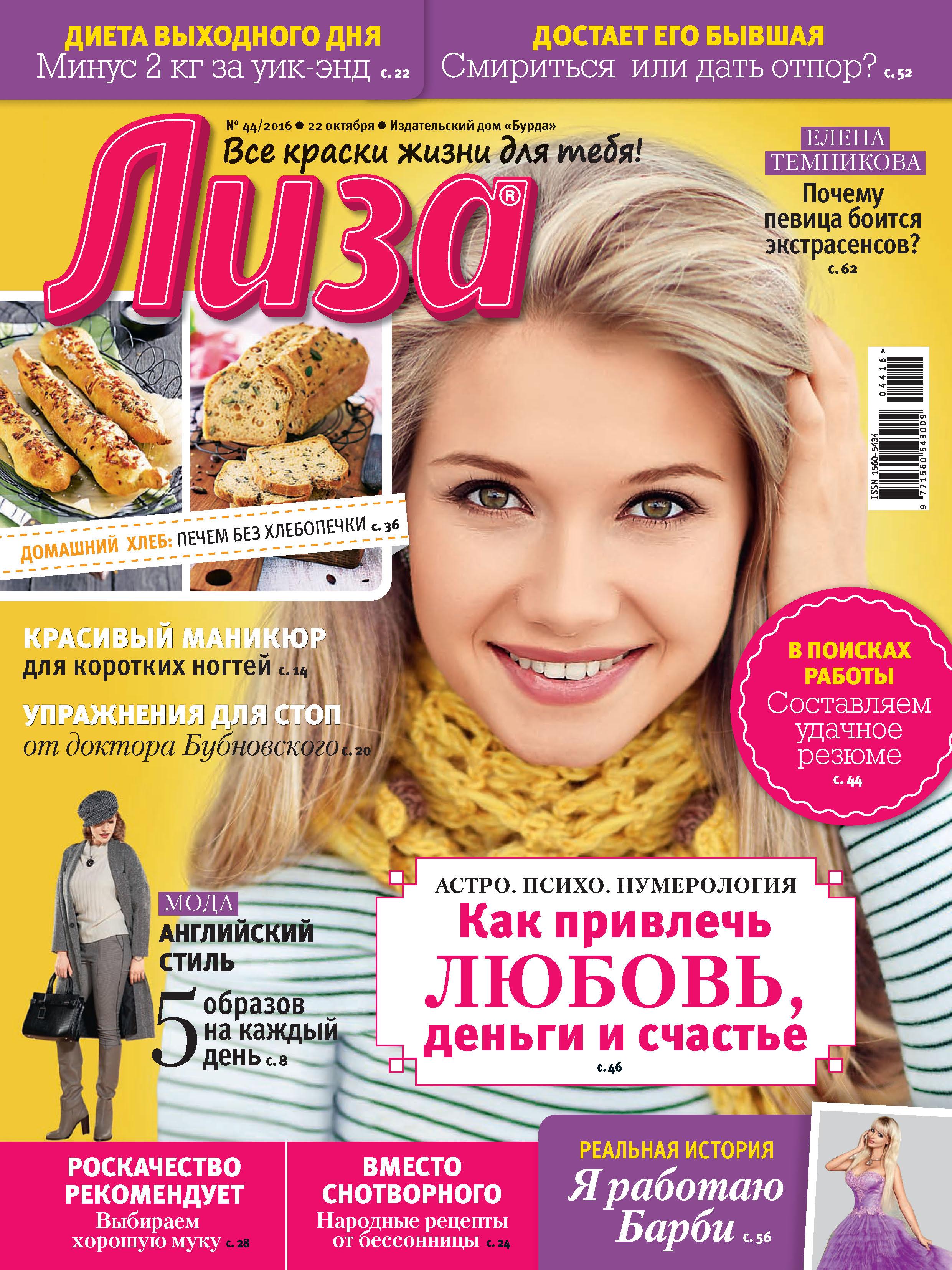 ИД «Бурда» Журнал «Лиза» №44/2016 ид бурда журнал лиза 33 2016