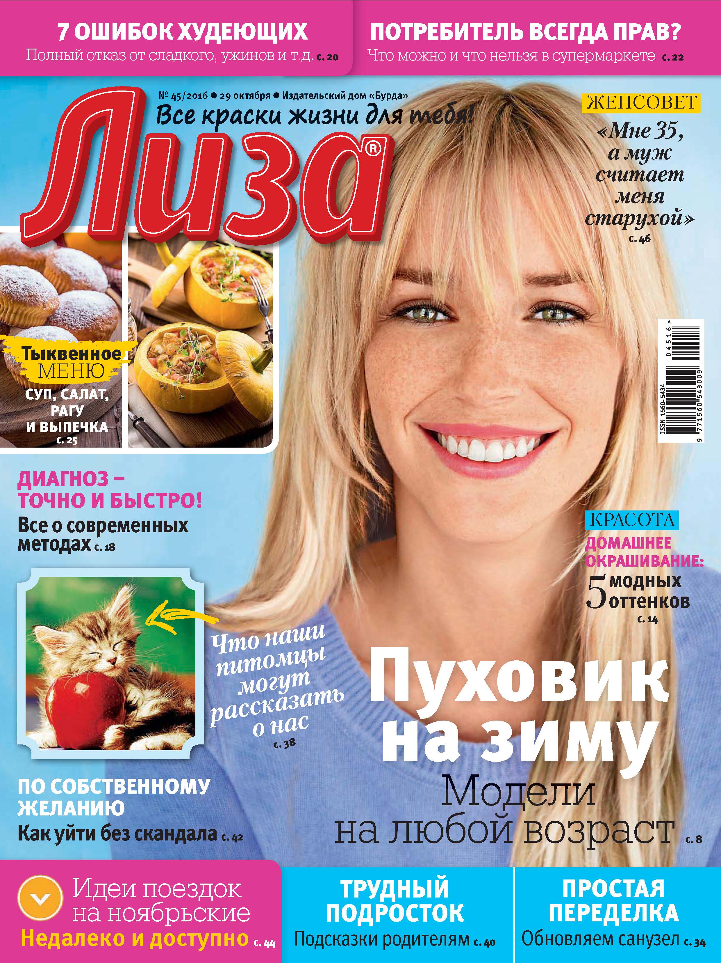 ИД «Бурда» Журнал «Лиза» №45/2016