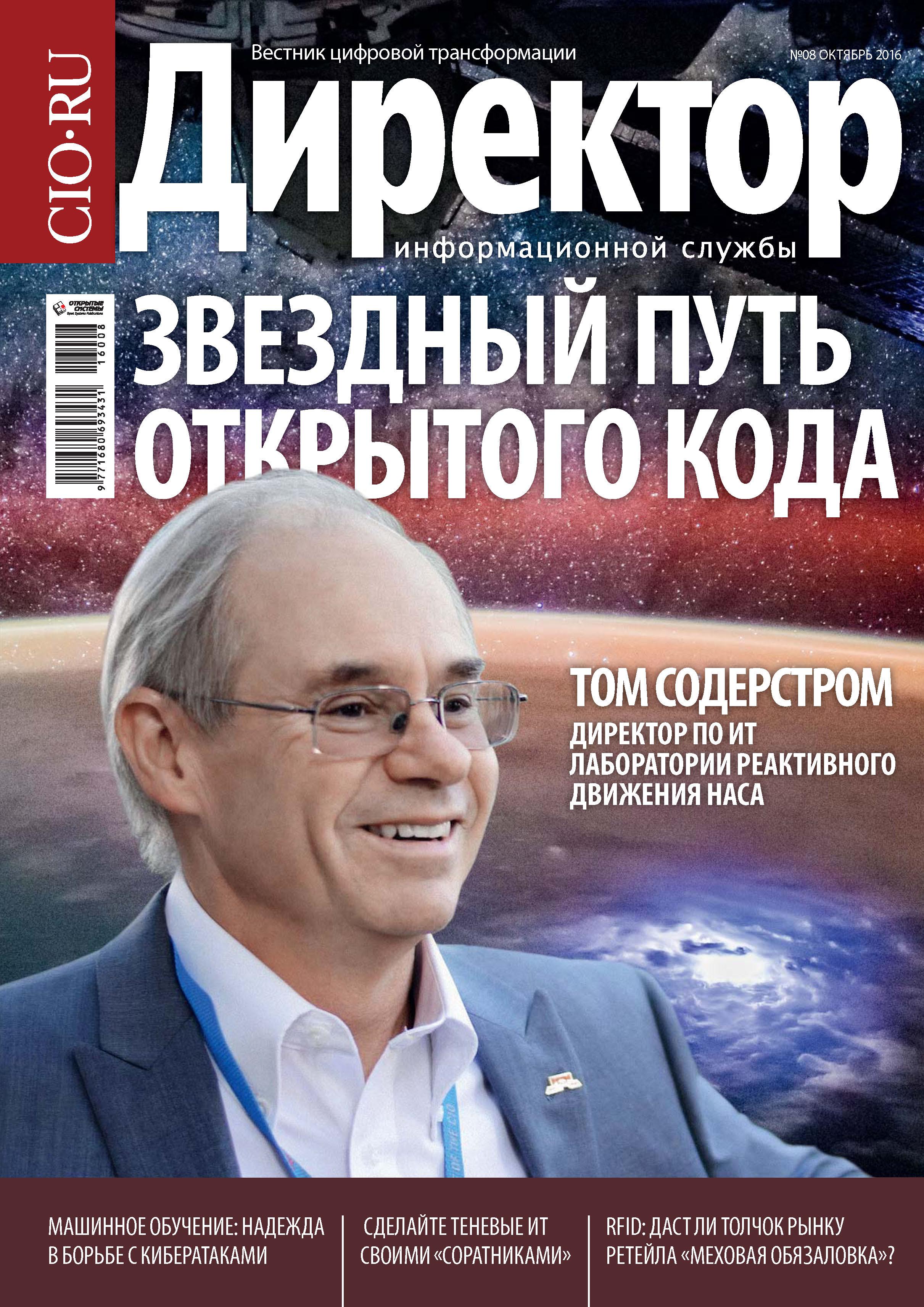 Открытые системы Директор информационной службы №08/2016