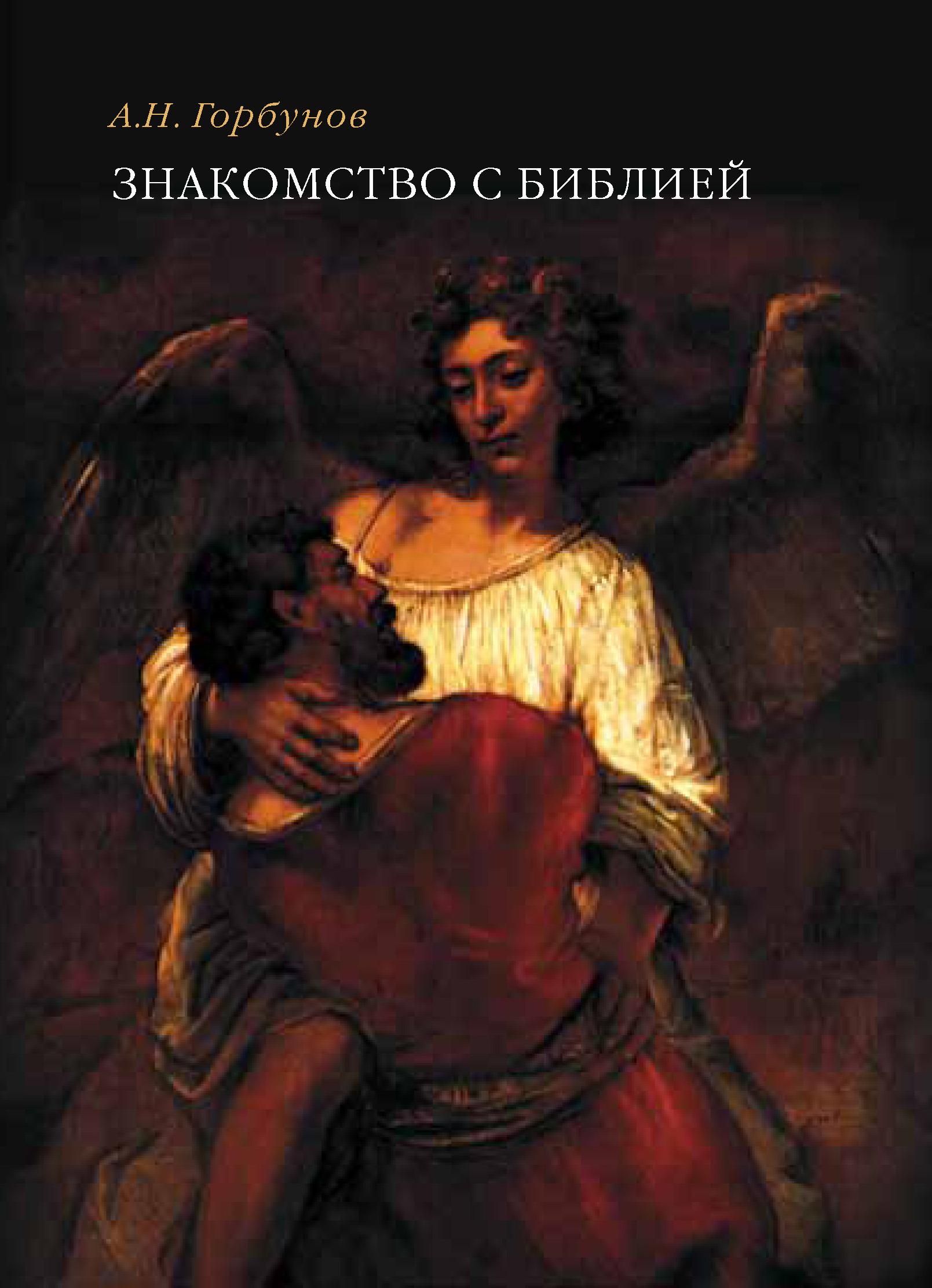 Андрей Горбунов Знакомство с Библией
