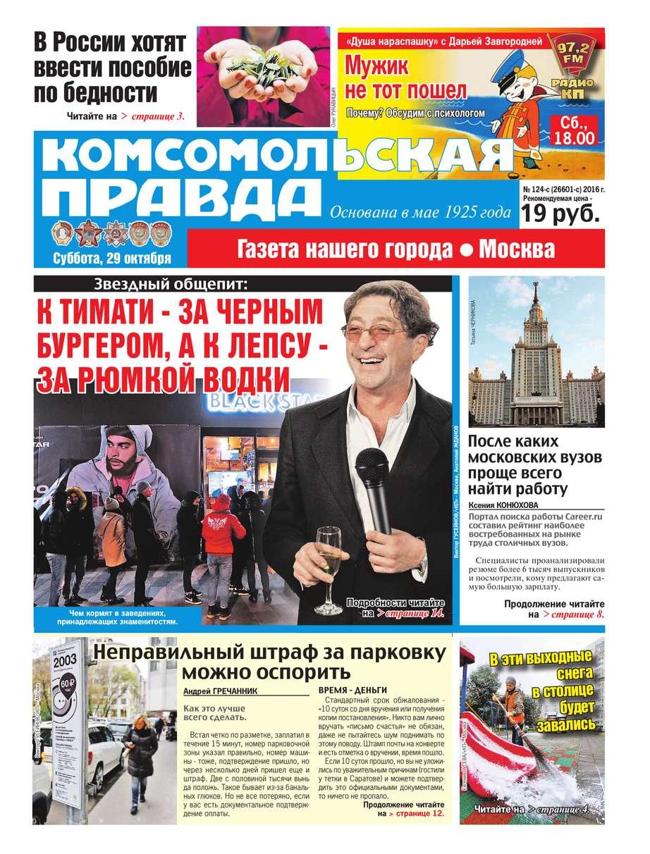 Комсомольская Правда. Москва 124с-2016