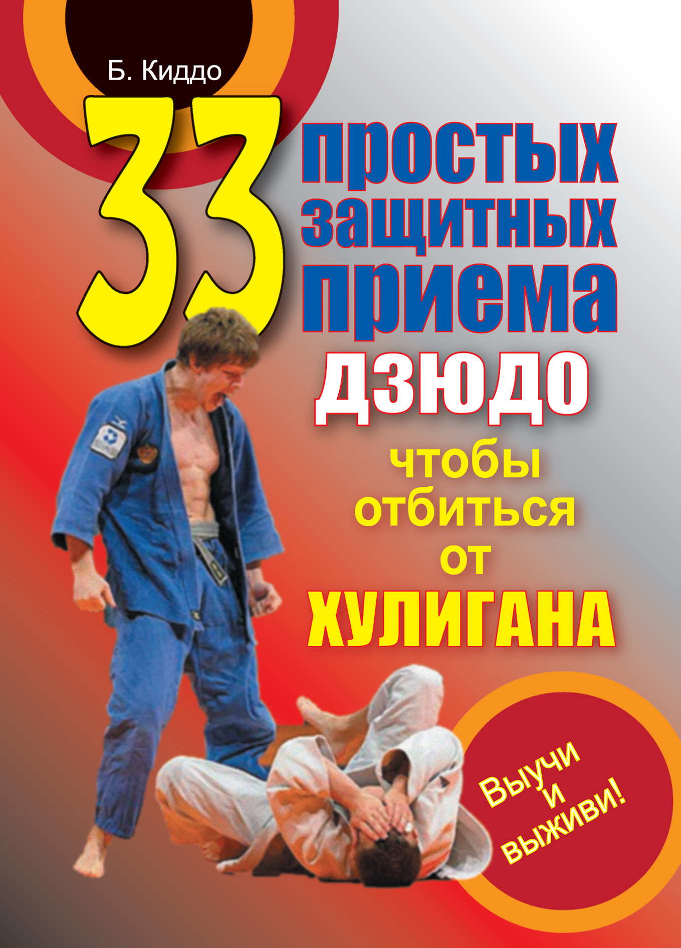 Билл Киддо 33 простых защитных приема дзюдо, чтобы отбиться от хулигана билл киддо 33 лучших приема дзюдо для защиты от ножа и пистолета