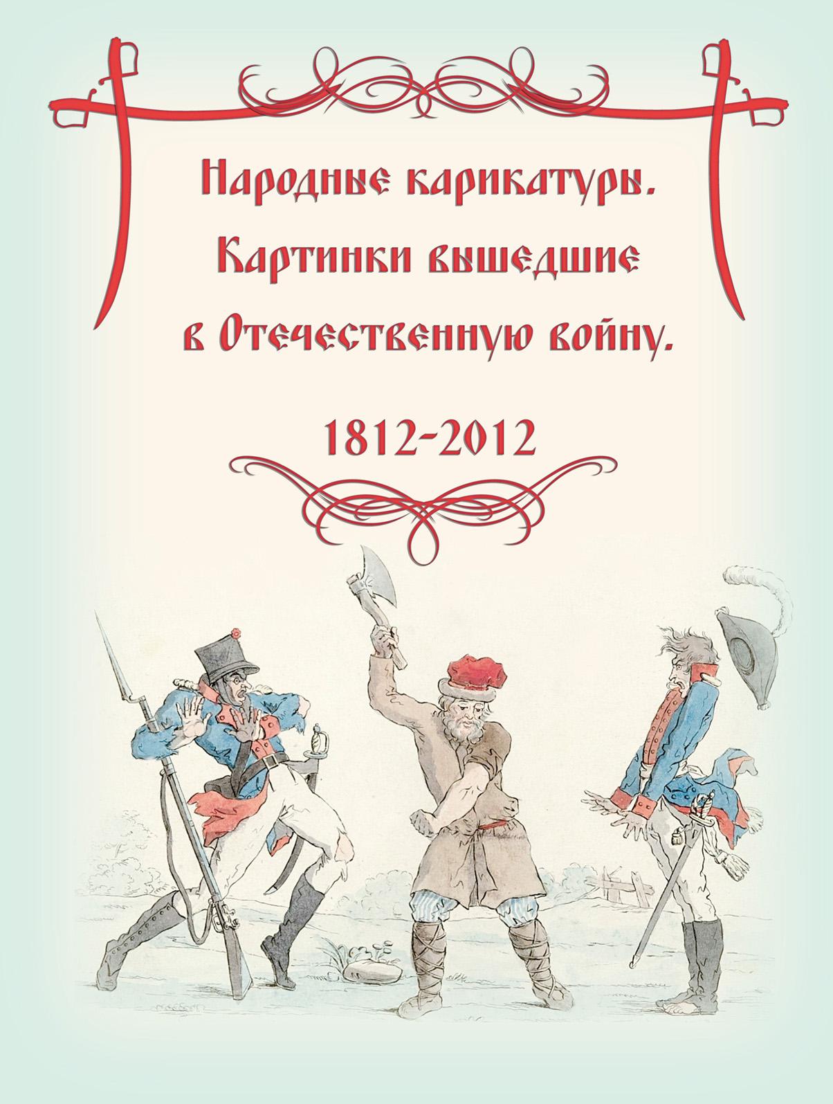Народные карикатуры. Картинки вышедшие в Отечественную войну