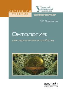 Д. В. Пивоваров Онтология: материя и ее атрибуты. Учебное пособие для бакалавриата и магистратуры