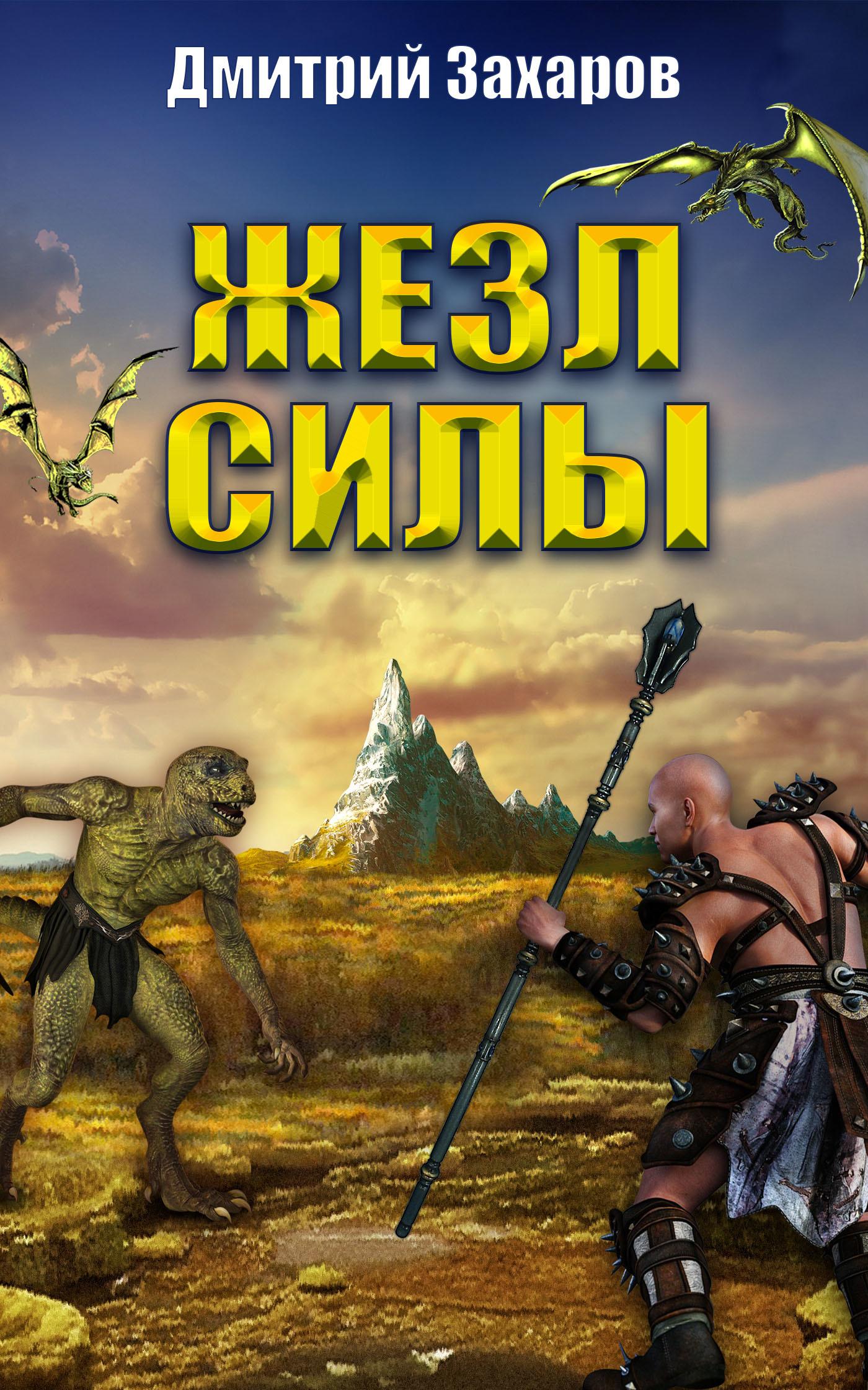 Дмитрий Захаро Жезл силы