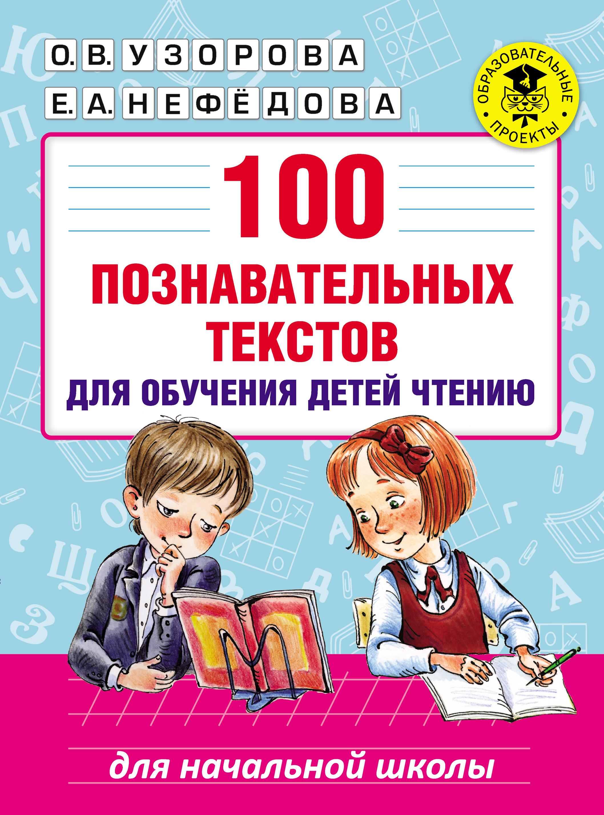 О. В. Узорова 100 познавательных текстов для обучения детей чтению цена