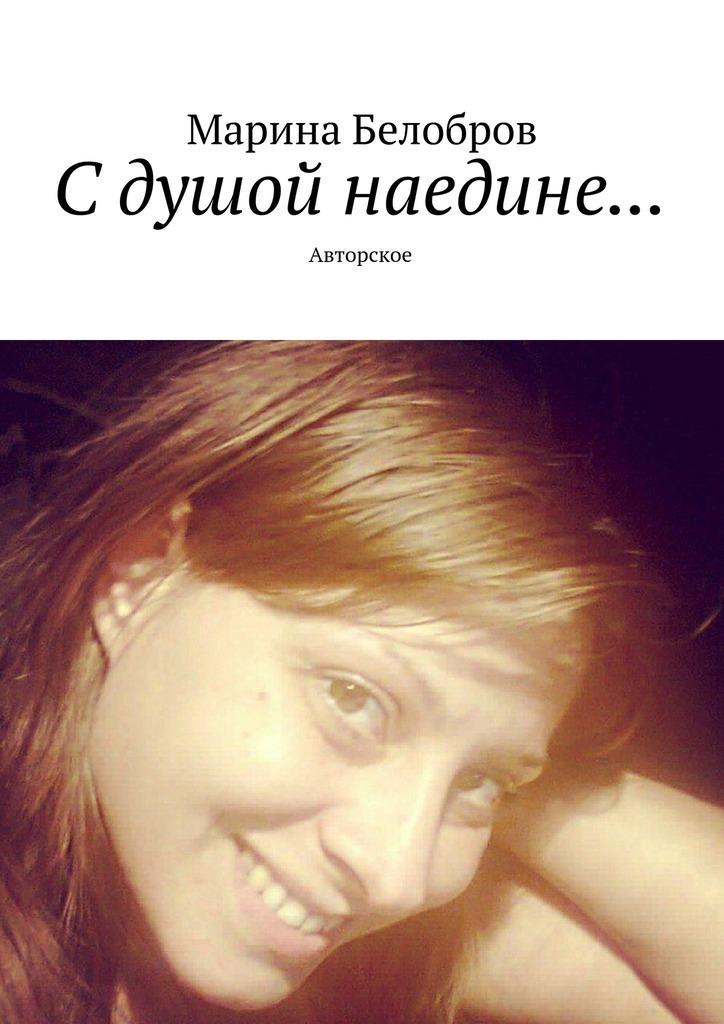 Марина Белобров С душой наедине… Авторское слуцкер с б с отечеством и сердцем и душой стихи и песни cd