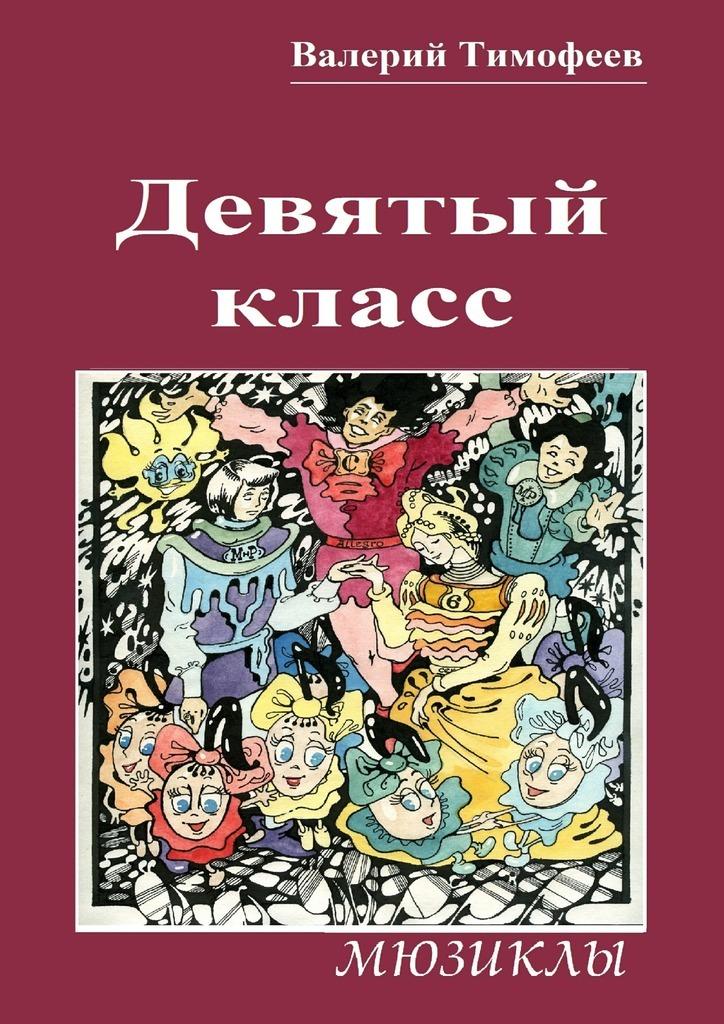 цена на Валерий Тимофеев Девятыйкласс. Мюзиклы
