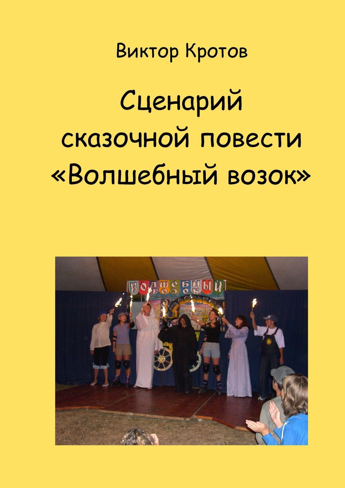 Виктор Кротов Сценарий сказочной повести «Волшебный возок»