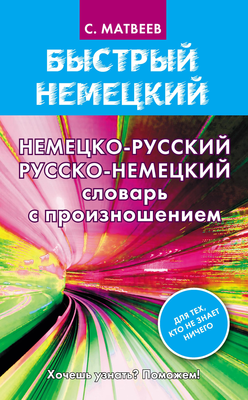 С. А. Матвеев Немецко-русский русско-немецкий словарь с произношением
