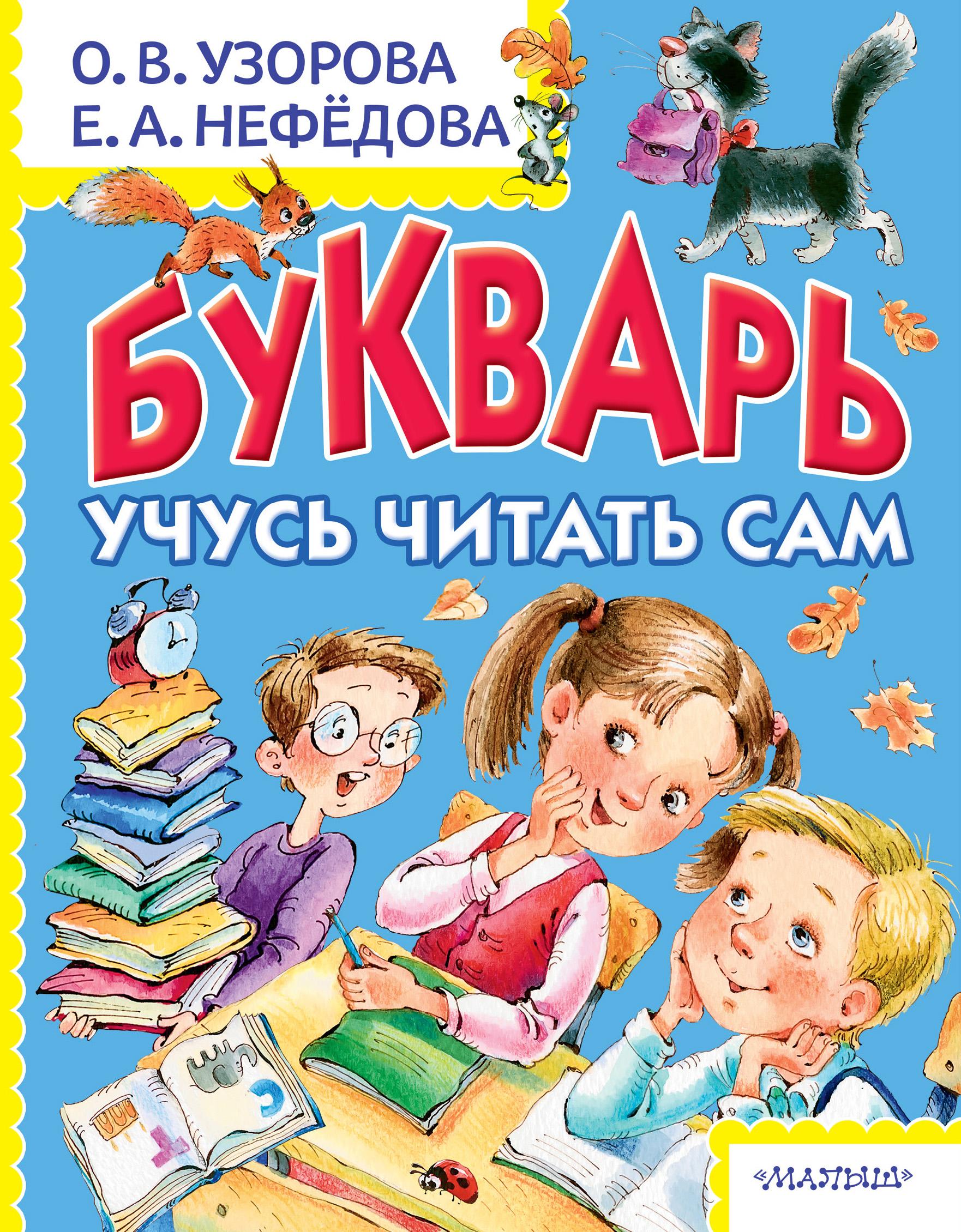 О. В. Узорова Букварь. Учусь читать сам серьги из серебра sokolov 77348