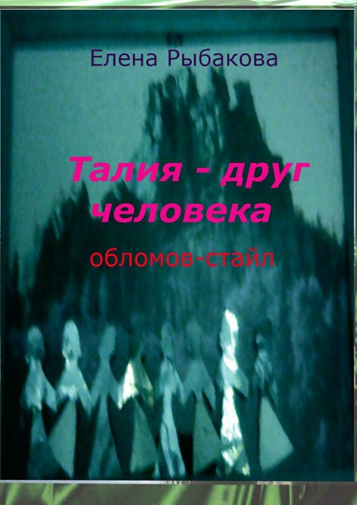 Елена Рыбакова Талия – друг человека. Обломов-стайл а носков и джаз ансамбль п у м рыбаковой