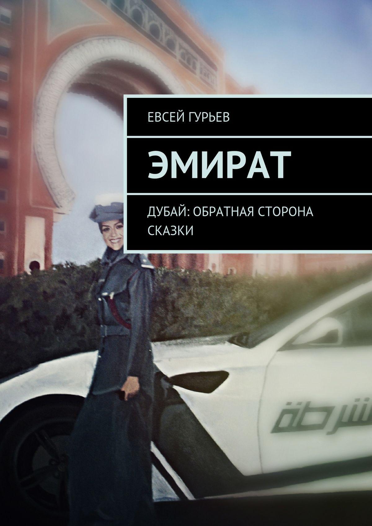 Евсей Иванович Гурьев Эмират. Дубай: обратная сторона сказки