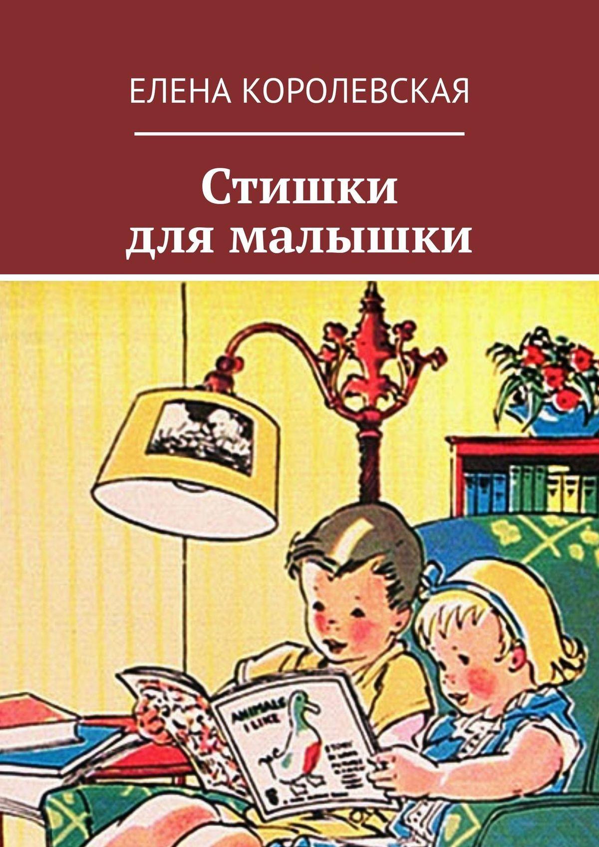 Елена Королевская Стишки длямалышки елена королевская рождественские и новогодние стихи для всей семьи