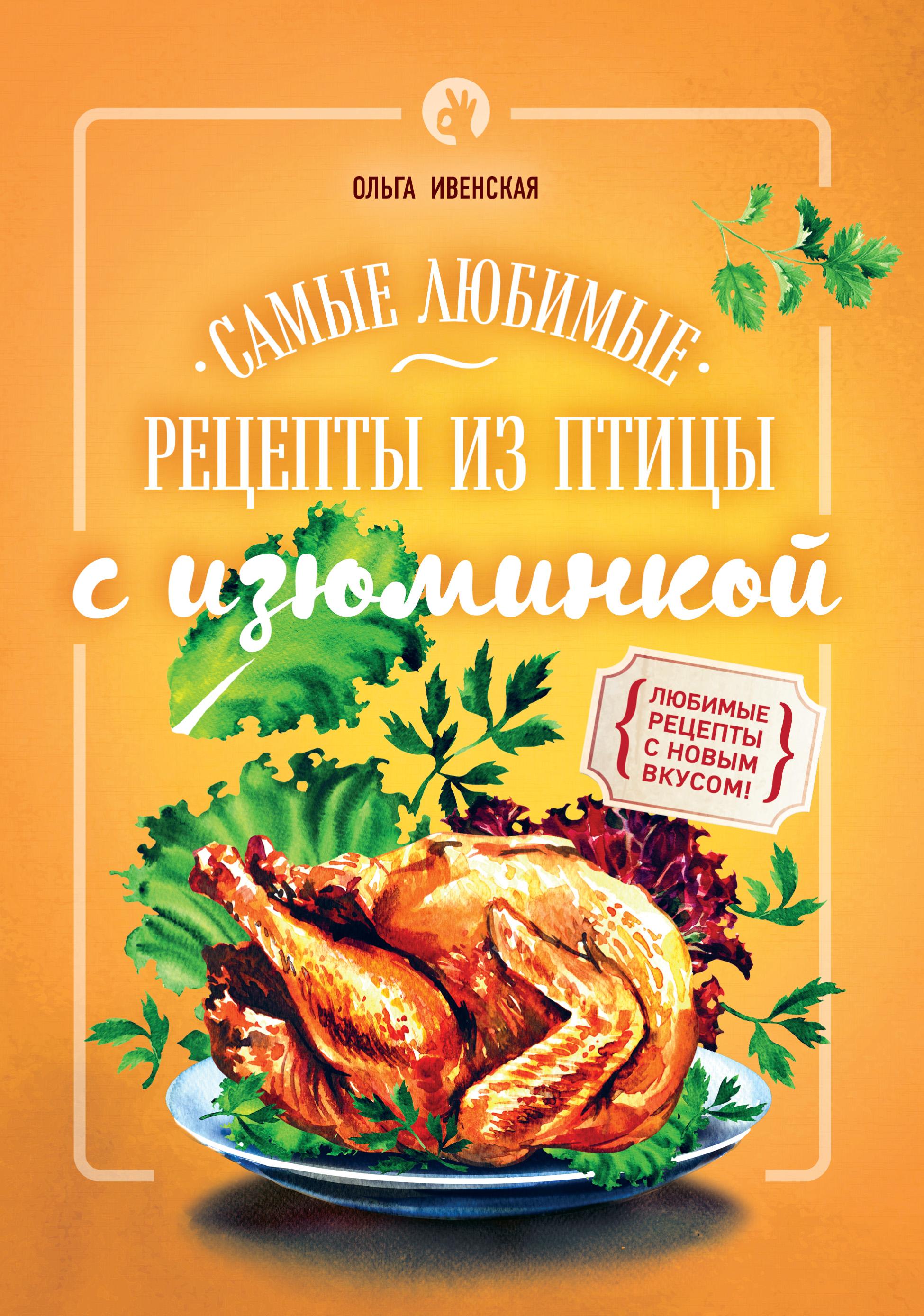 Ольга Ивенская Самые любимые рецепты из птицы с изюминкой цены