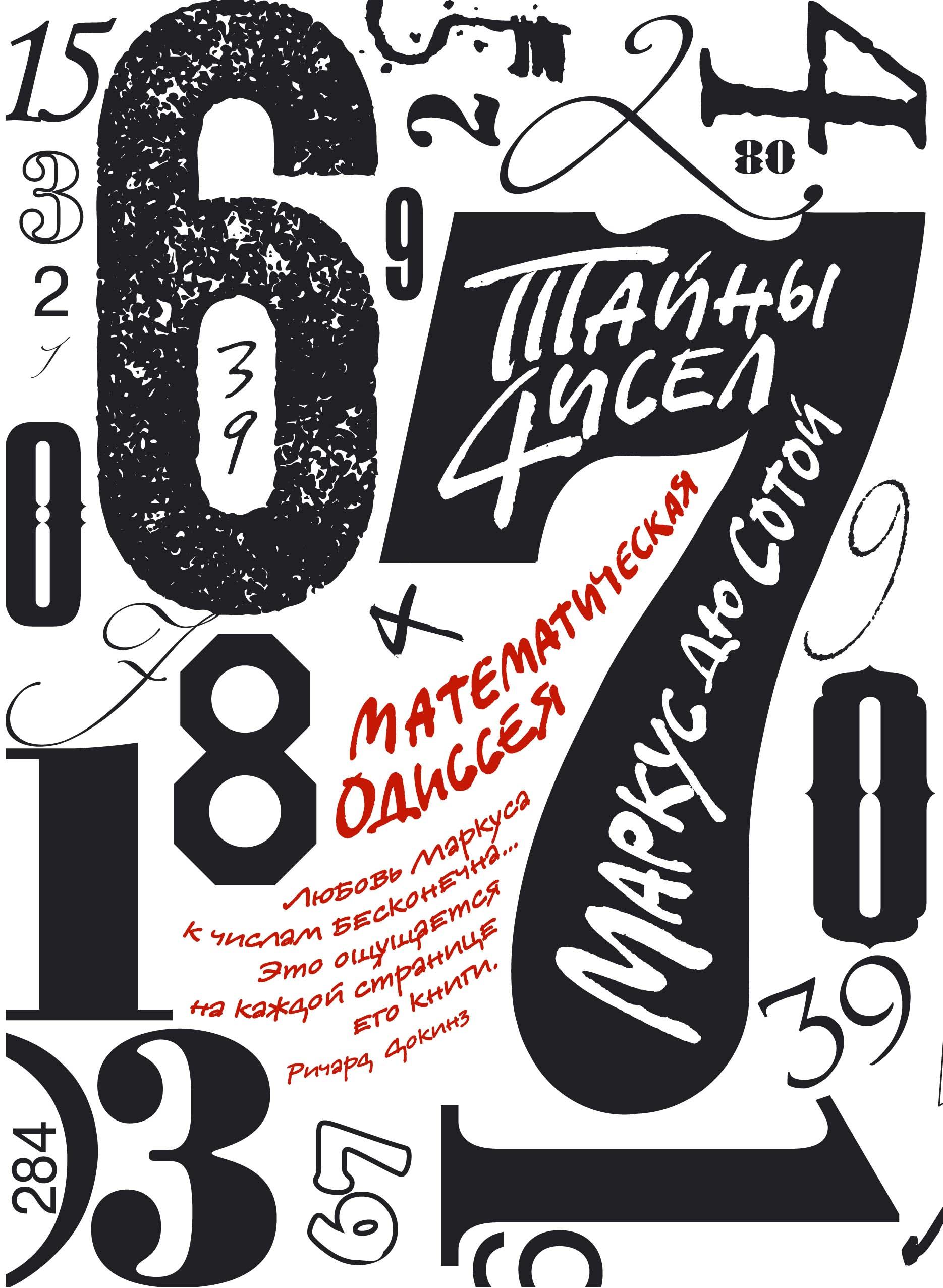 Маркус дю Сотой Тайны чисел: Математическая одиссея сотой маркус дю о том чего мы не можем знать путешествие к рубежам знаний