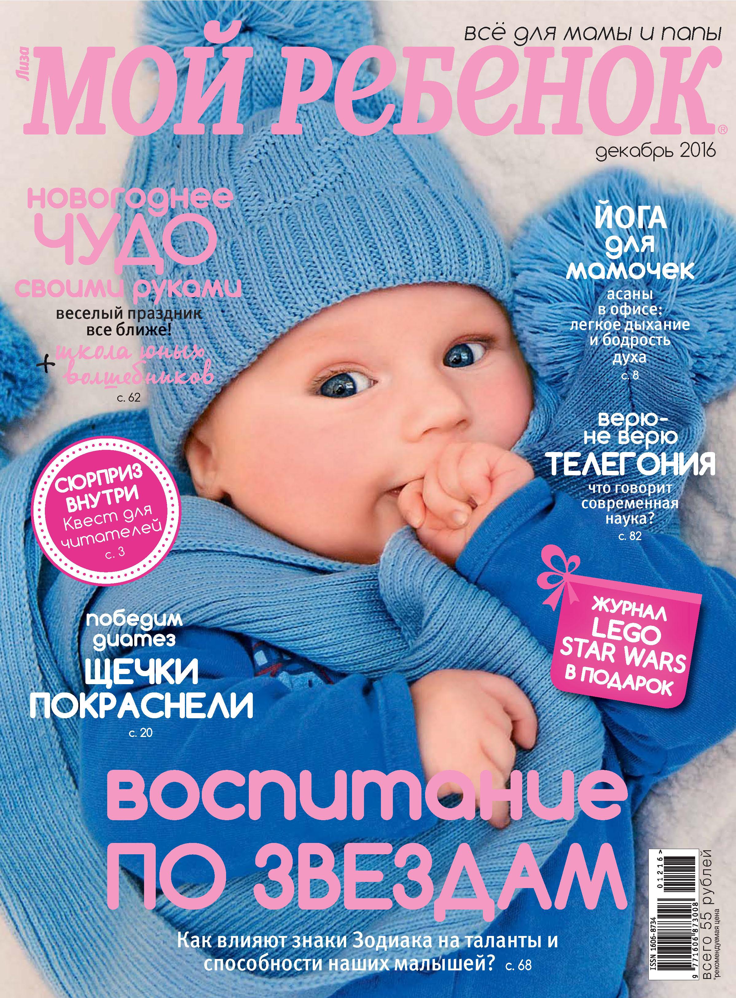 ИД «Бурда» Журнал «Лиза. Мой ребенок» №12/2016 ид бурда журнал лиза мой ребенок 09 2016