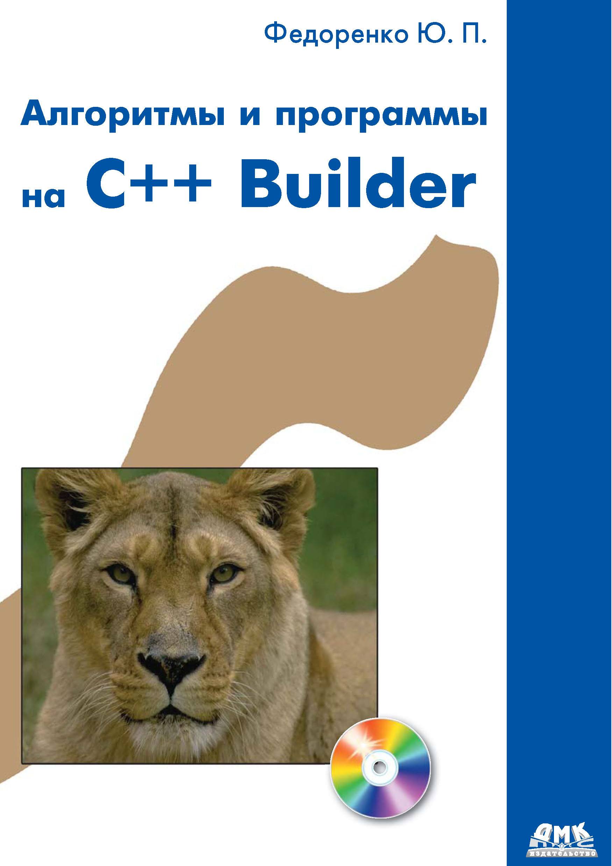 Ю. П. Федоренко Алгоритмы и программы на C++ Builder роберт седжвик алгоритмы на c