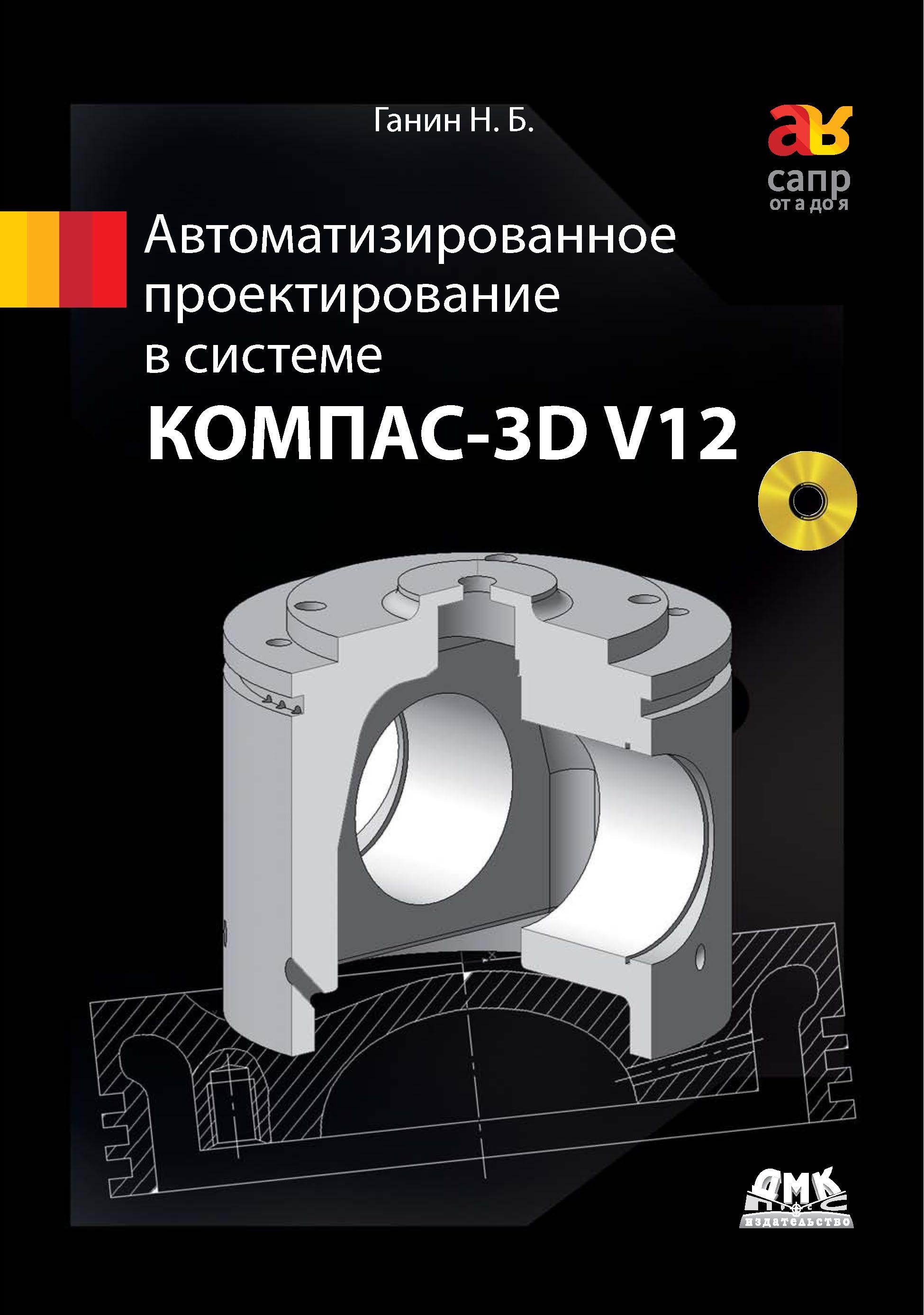 Н. Б. Ганин Автоматизированное проектирование в системе КОМПАС-3D V12 цена и фото