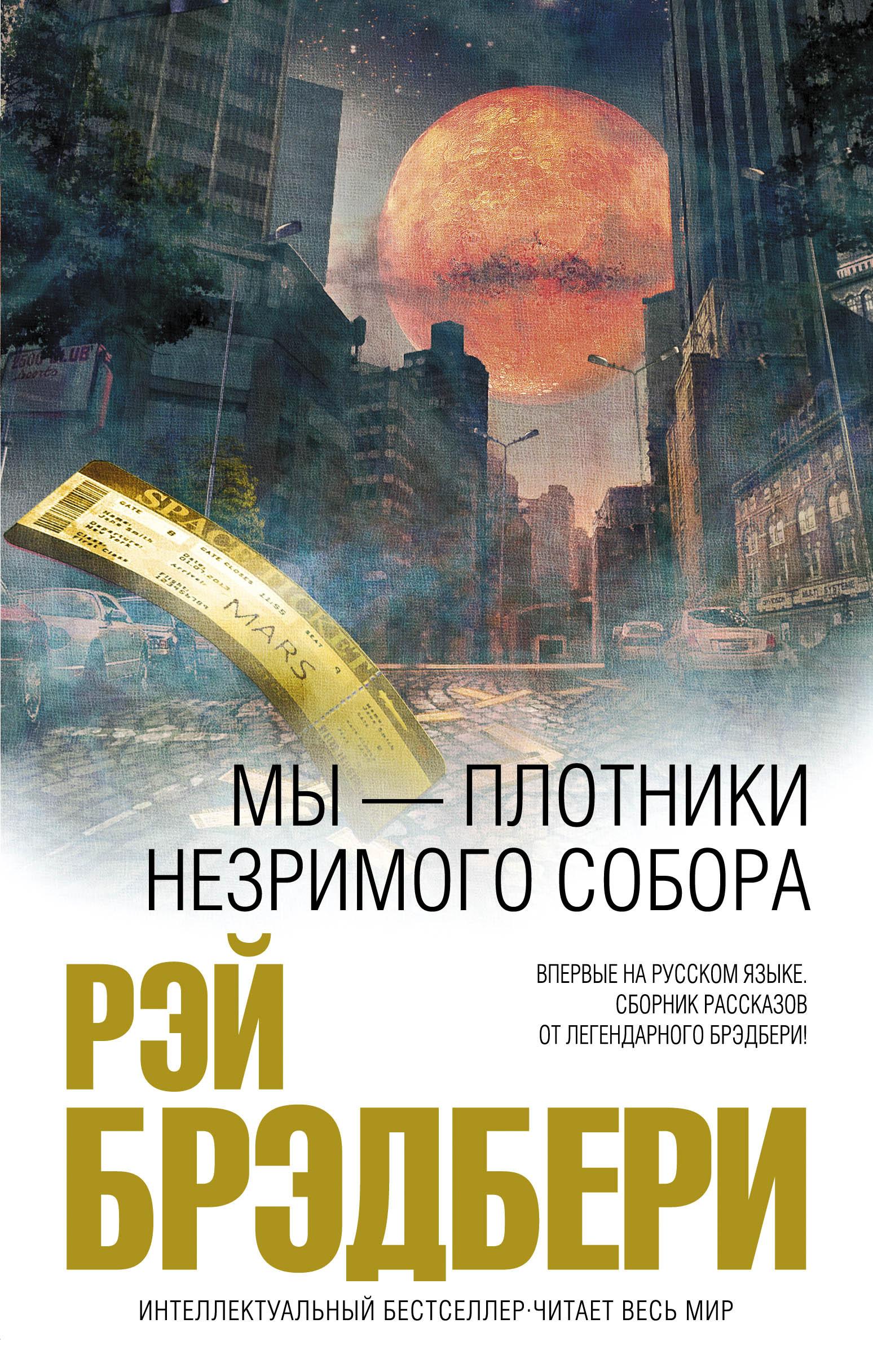 Рэй Брэдбери Мы – плотники незримого собора (сборник)