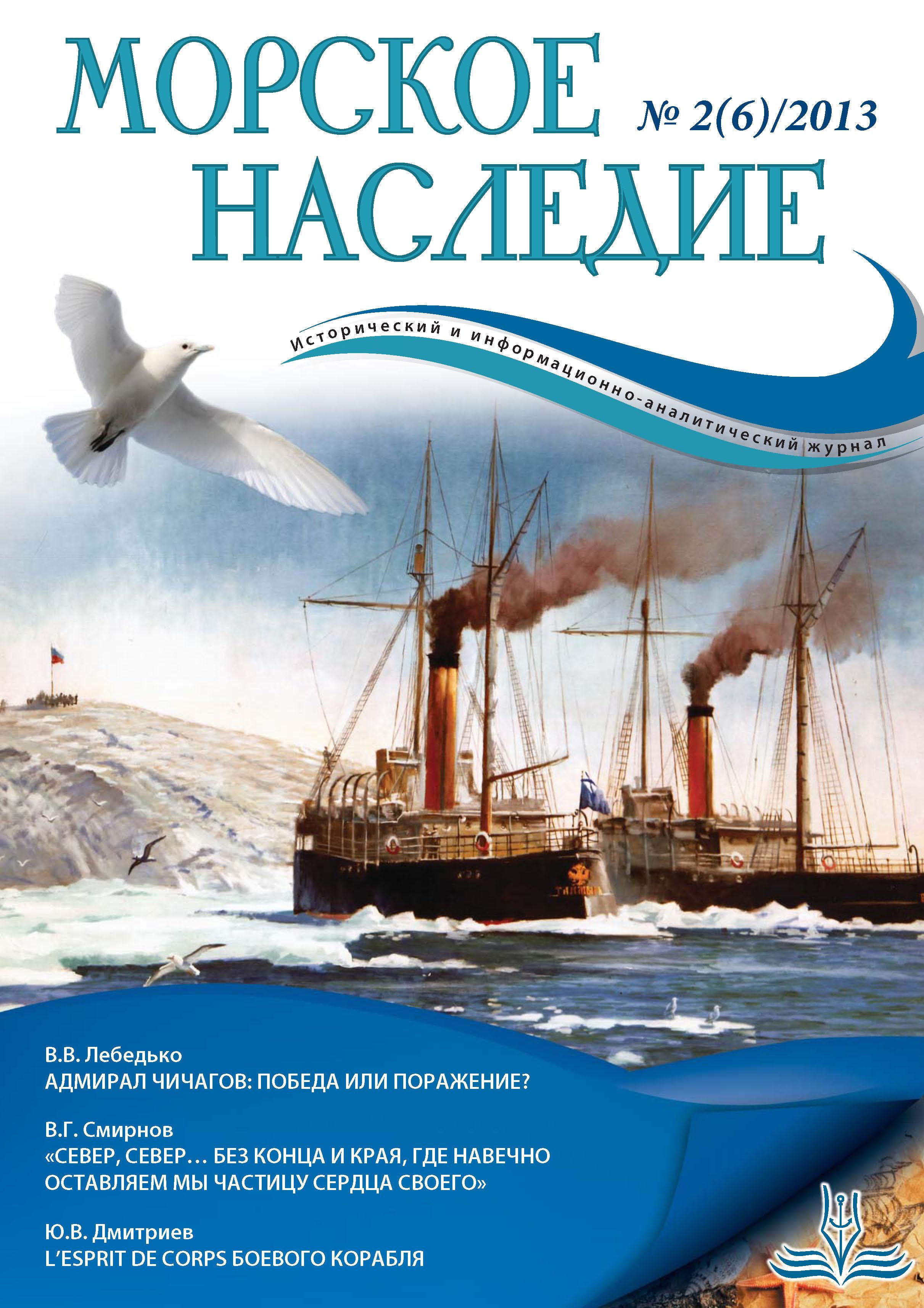 Отсутствует Морское наследие №2/2013 отсутствует морское наследие 1 2015