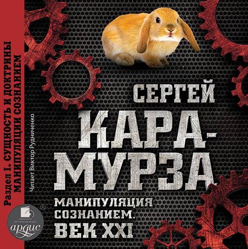 Сергей Кара-Мурза . Век XXI. Раздел I. Сущность и доктрины манипуляции
