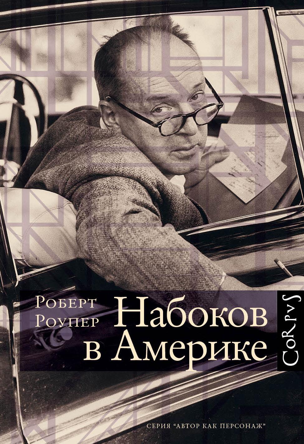 Роберт Роупер Набоков в Америке. По дороге к «Лолите» цена