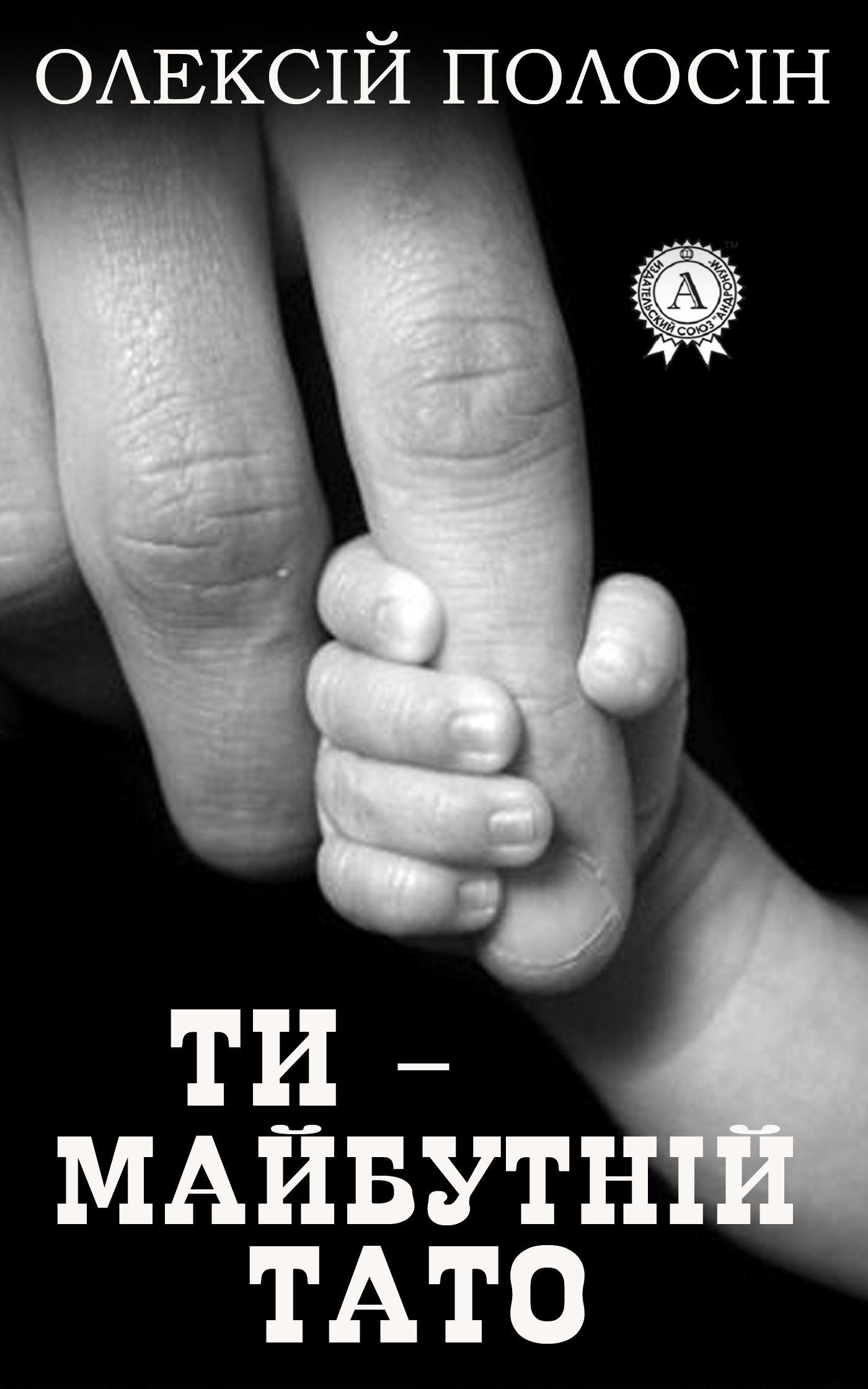 Олексій Полосін Ти – майбутній тато тата ярис