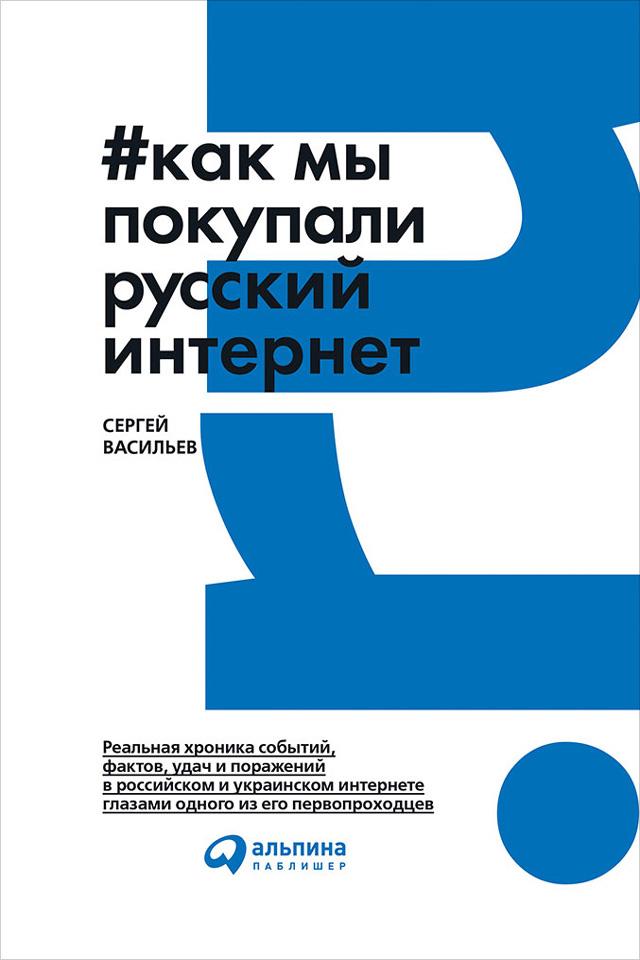 Сергей Васильев Как мы покупали русский интернет