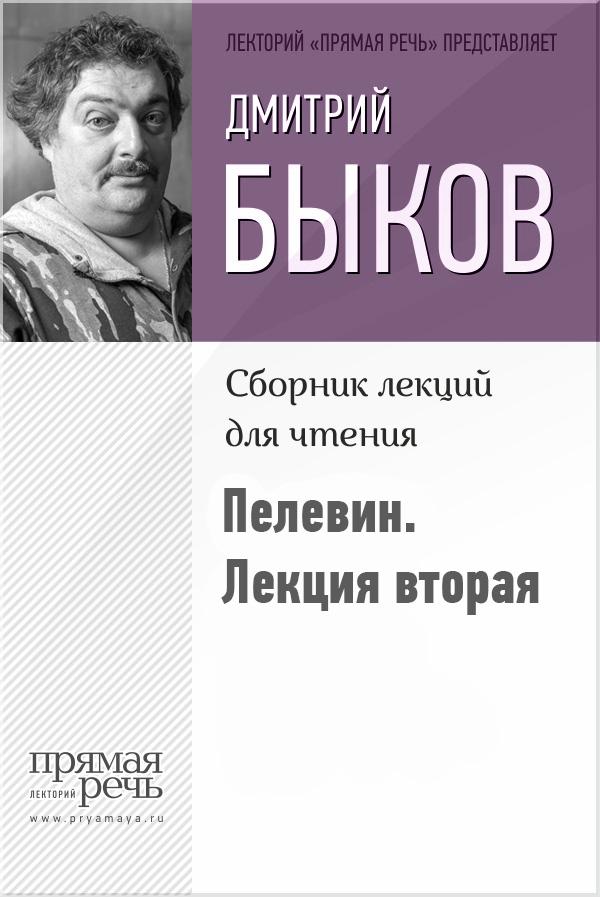 Дмитрий Быков Быков о Пелевине. Лекция вторая дмитрий быков лекция фауст сегодня
