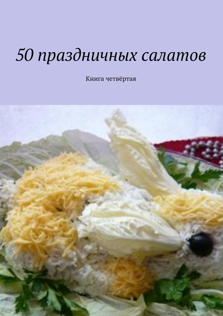 Коллектив авторов 50праздничных салатов. Книга четвёртая книга рецептов для мультиварки endever 333 рецепта
