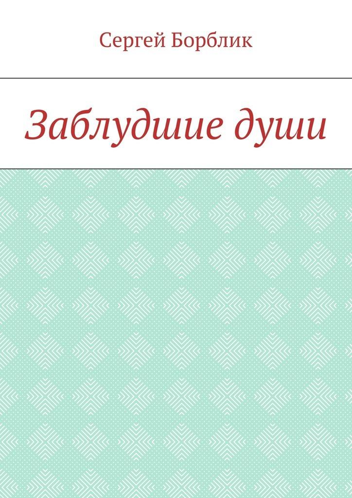 Сергей Николаевич Борблик Заблудшиедуши
