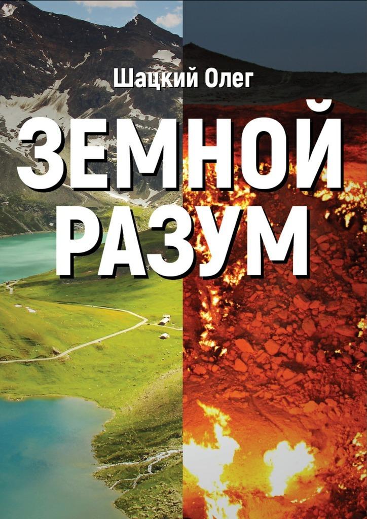 Олег Шацкий Земной разум яшин в семенова г больное человечество или на дне жизни земной