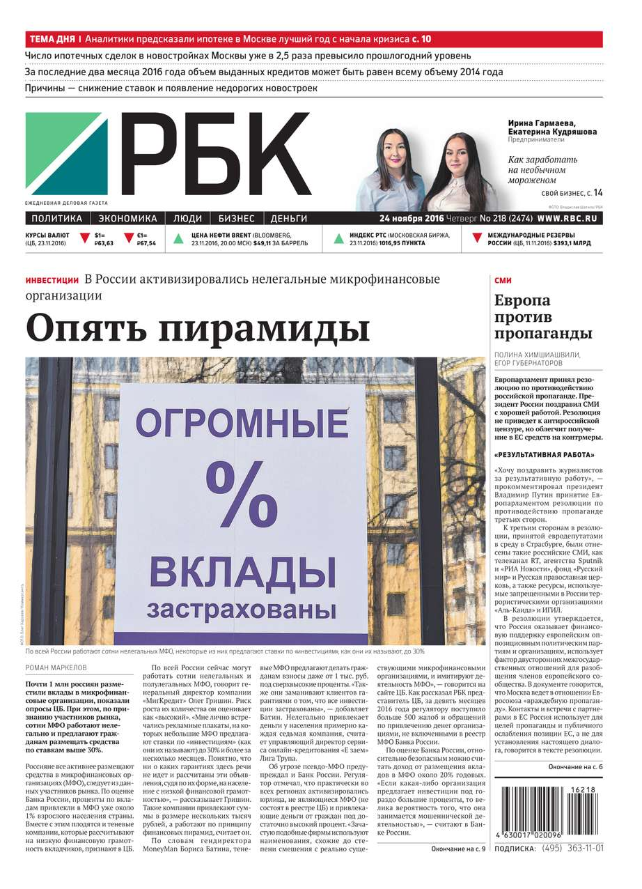 Ежедневная деловая газета РБК 218-2016