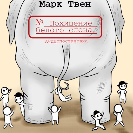 Марк Твен Похищение белого слона евгения кайдалова забудь меня такой