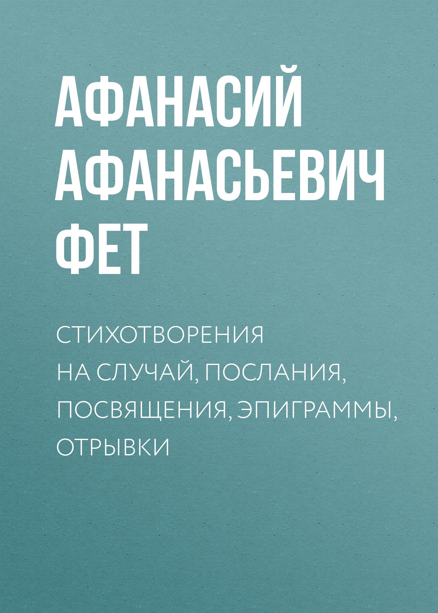 Афанасий Фет Стихотворения на случай, послания, посвящения, эпиграммы, отрывки сканер mustek page express 2448 f